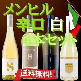 送料無料 メンヒル白ワイン4本セット