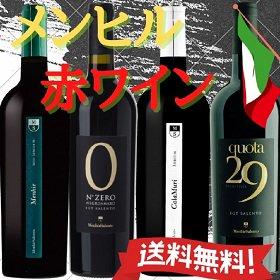 送料無料 メンヒル赤ワイン4本セット