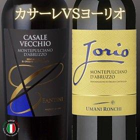 カサーレVSヨーリオ 飲み比べ 赤ワインセット