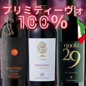 プリミティーヴォ 100% イタリア プーリア 赤ワインセット 飲み比べ