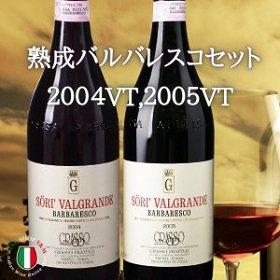 送料無料 赤ワインセット 飲み比べ 熟成バルバレスコ 2004年 2005年