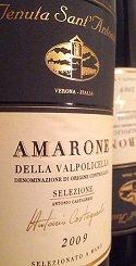 サンアントニオ アマローネ デッラ ヴァルポリチェッラ 2009 フルボディ 赤ワイン