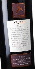アルカーノ チロ ロッソ クラッシコ リゼルヴァ 2007 フルボディ 赤ワイン
