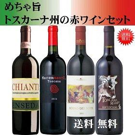 めちゃ旨トスカーナ州の赤ワインセット