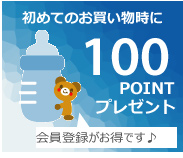100pointプレゼントロゴ