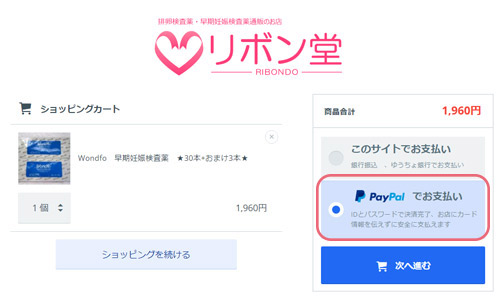 howto paypal