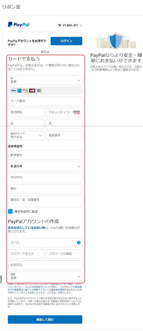 howto paypal2