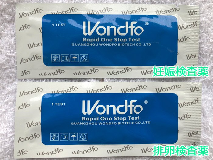 Wondfo 早期妊娠検査薬&排卵検査薬 ★組合せ自由★50本+おまけ5本