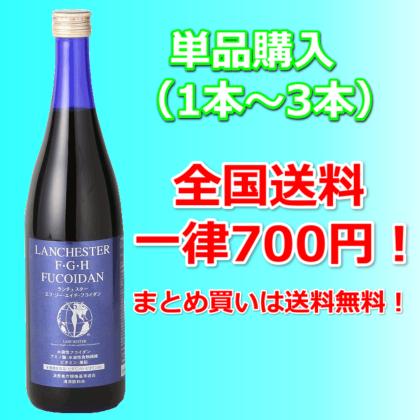 アミノ酸たっぷりフコイダン(定価販売・消費税8%込)