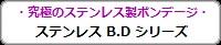 ステンレスB.Dシリーズ