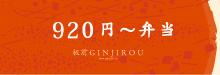 920円〜弁当