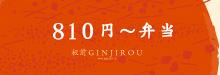 810円〜弁当