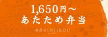 1650円〜あたため弁当