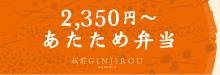 2350円〜あたため弁当