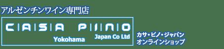 カサ・ピノ・ジャパン オンラインショップ