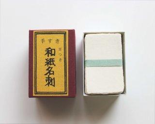 手すき和紙 耳付き名刺(小100枚)