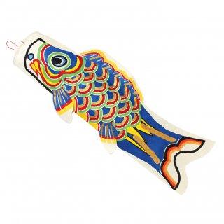 和紙 鯉のぼり 単品 大(青)
