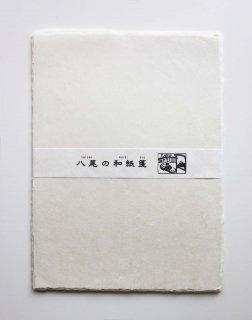 手すき和紙 耳付き便箋(B5サイズ:20枚)