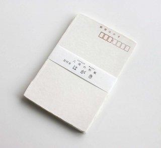 手すき和紙 耳付きはがき(20枚)