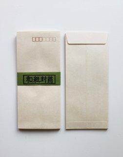 手すき和紙 和封筒(10枚)