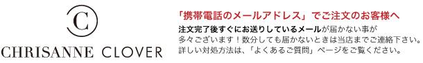 クリスアンクローバー東京 生地・ダンスコスチューム専門店