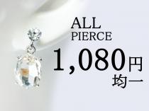 ピアス ALL1080円均一
