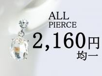 ピアス ALL2160円均一