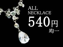 ネックレス ALL540円均一
