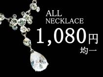 ネックレス ALL1080円均一