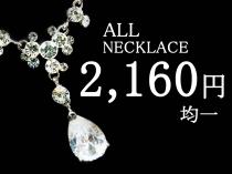 ネックレス ALL2160円均一