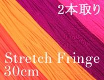 ストレッチフリンジ 30cm丈(2本取り)