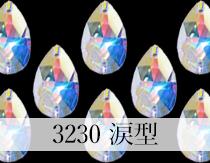 3230 涙型