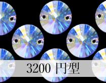 3200 円型