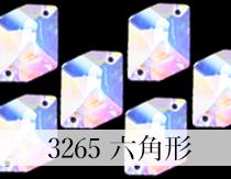 3265 六角型