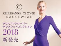 クリスアンクローバーダンスウェアコレクション2018