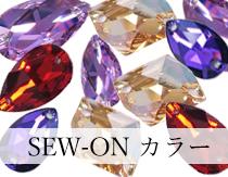 SEW-ON カラー