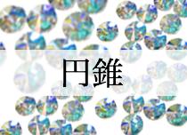 302 円錐