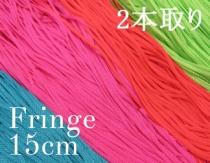 フリンジ15cm丈(糸2本取り)