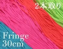 フリンジ30cm丈(糸2本取り)