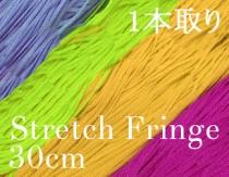 ストレッチフリンジ30cm丈(糸1本取り)