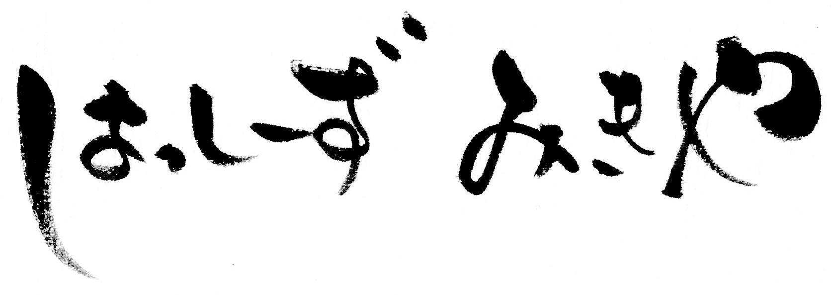 84's実輝弥(はっしーずみきや)