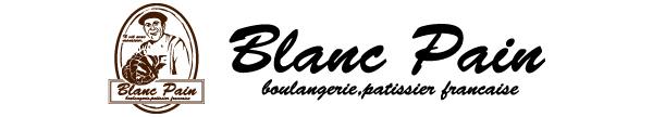 クロワッサンの通販とおいしいパンの販売なら名古屋のBLANC PAIN(ブランパン)へ