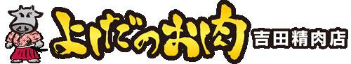 米沢牛・山形牛専門店 -高級米沢牛の通販お取り寄せなら よしだのお肉-