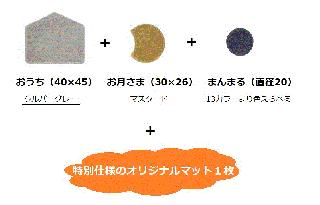 <img class='new_mark_img1' src='https://img.shop-pro.jp/img/new/icons43.gif' style='border:none;display:inline;margin:0px;padding:0px;width:auto;' />fuku-bukuro 2021*福袋* 小さなマット いろいろセット(おうち+お月さま+まんまる各1枚と特別仕様マット1枚)
