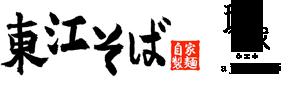 沖縄そば自家製生麺の店 【東江そば】公式お取り寄せ通販サイト