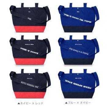 名入れ ショルダーネーム マザーズバッグ (2way・トート)(送料無料/ご注文後金額変更)