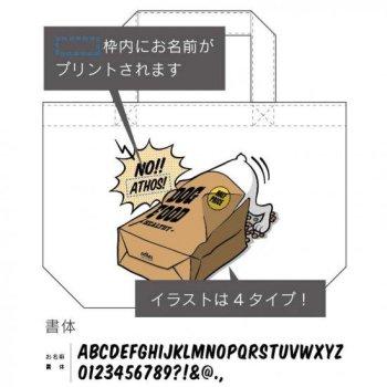 いたずらワンコ お散歩バッグ(小)名入れバッグ(メール便 送料無料)