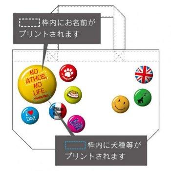缶バッジプリント 名前入りバッグ(小)(メール便 送料無料)<img class='new_mark_img2' src='https://img.shop-pro.jp/img/new/icons29.gif' style='border:none;display:inline;margin:0px;padding:0px;width:auto;' />
