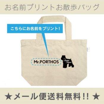ミニチュアシュナウザー シルエット 名入れお散歩バッグ(小)(メール便 送料無料)