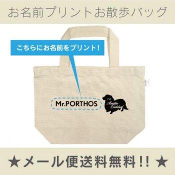 ミニチュアダックス シルエット 名入れお散歩バッグ(小)(メール便 送料無料)